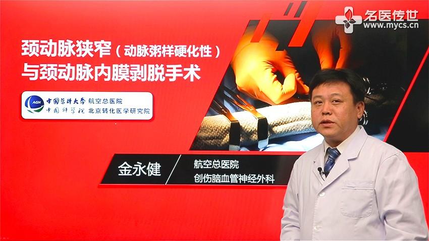 金永健:颈动脉狭窄(动脉粥样硬化性)与颈动脉内膜剥落手术(第1P-总2P)