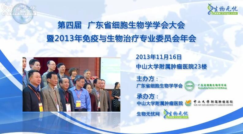 第四届广东省细胞生物学学会大会圆满闭幕总视频