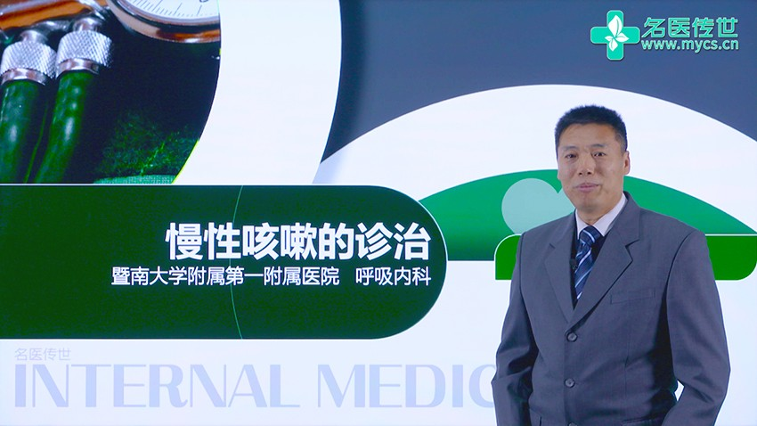 马洪明:慢性咳嗽的诊治(第2P-总2P)