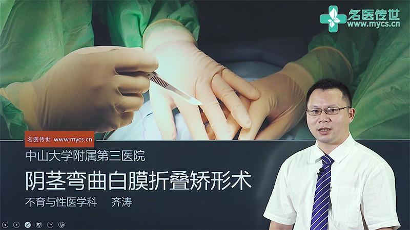 齐涛:阴茎弯曲白膜折叠矫形术