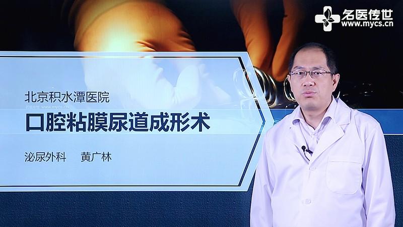 黄广林:口腔粘膜尿道成形术(第2P-总2P)