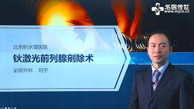 刘宁:钬激光前列腺剜除术(第2P-总2P)