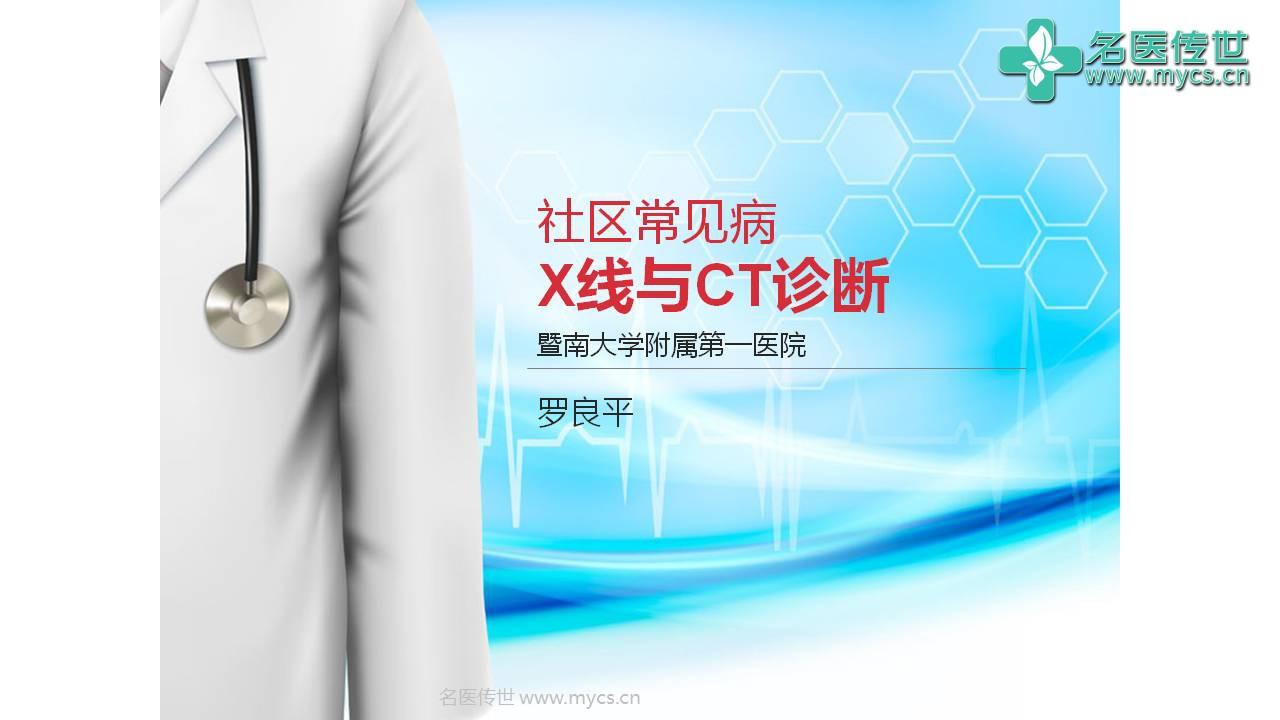 罗良平:社区常见病X线与CT诊断(第1P-总5P)