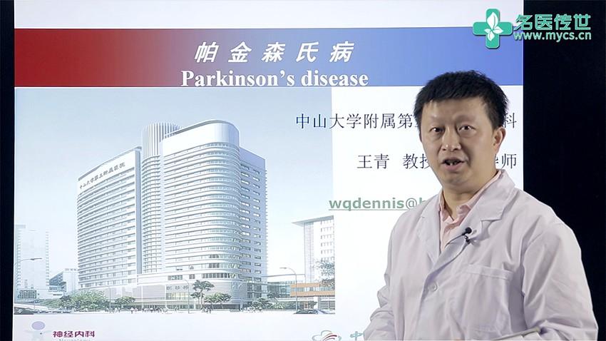 王青:帕金森氏病(第1P-总2P)