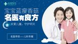 """宝宝蓝瘦香菇,名医有良方——""""关爱儿童,守护明天""""儿科专辑"""