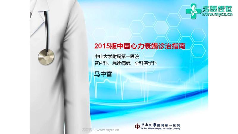马中富:2015版中国心力衰竭诊治指南(第1P-总2P)
