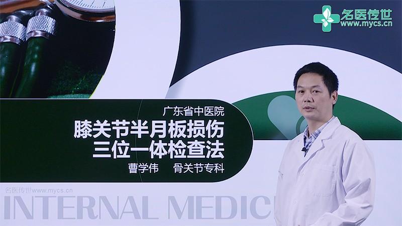 曹学伟:膝关节半月板损伤三位一体检查法(第1P-总2P)