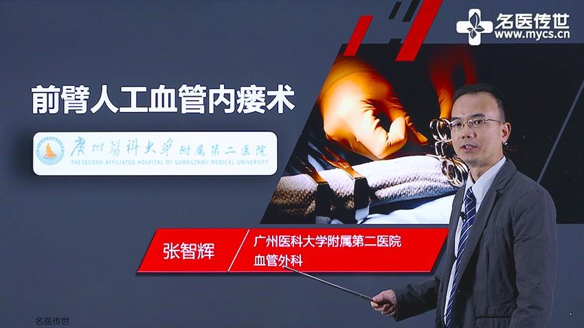 张智辉:前臂人工血管内瘘术