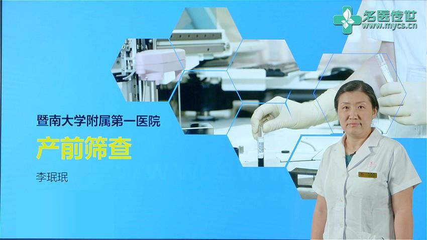 李珉珉:产前筛查(第1P-总2P)