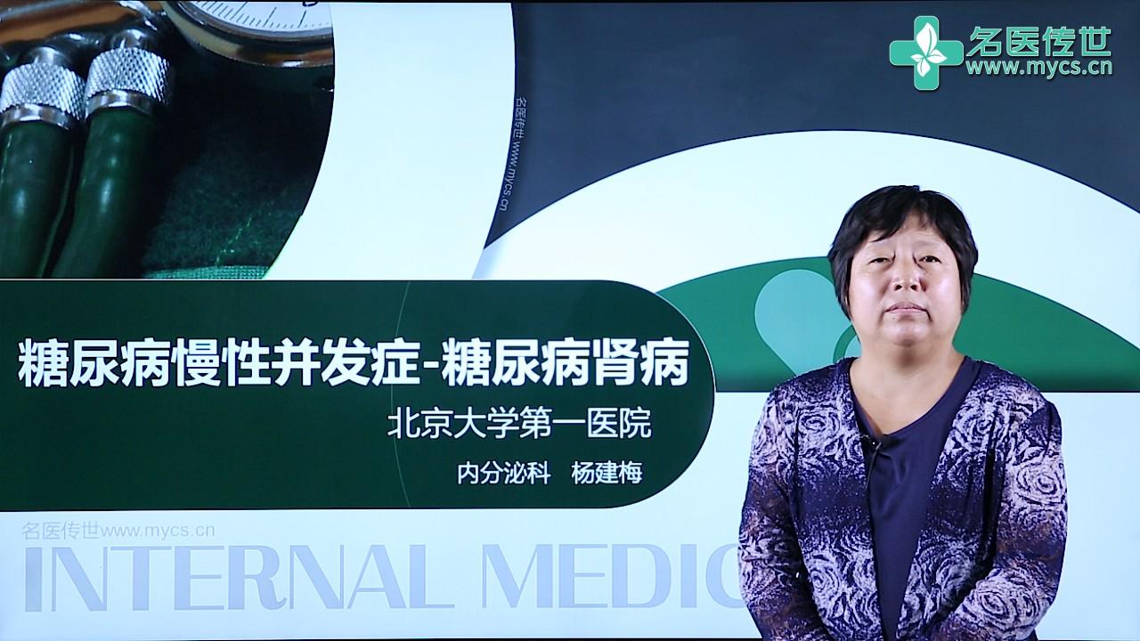 杨建梅:糖尿病慢性并发症-糖尿病肾病(第1P-总2P)