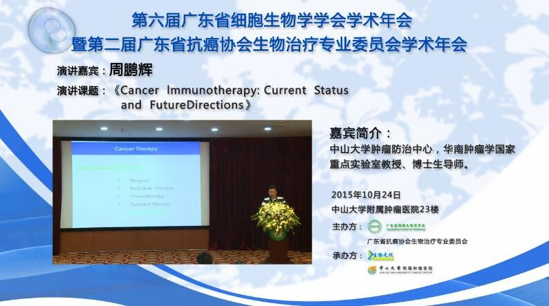 周鹏辉:Cancer Immunotherapy- Current Status and Future Directions