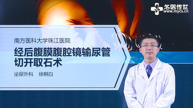 徐啊白:经后腹膜腹腔镜输尿管切开取石术(第1P-总2P)
