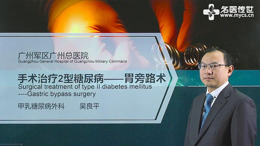 吴良平:手术治疗2型糖尿病——胃旁路术