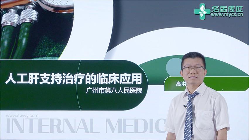 高洪波:人工肝支持治疗的临床应用(第1P-总2P)