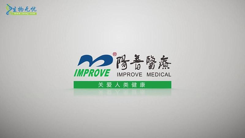 广州阳普医疗产品宣传片