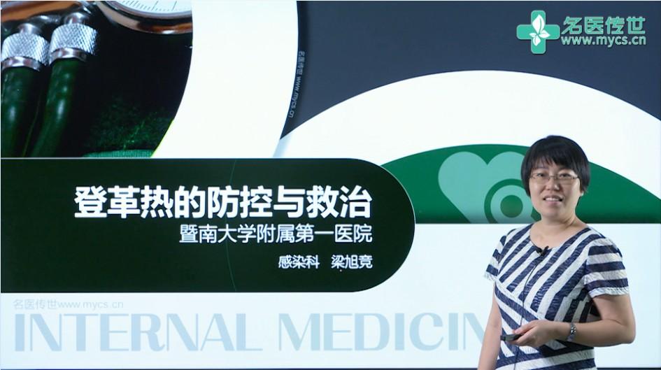 梁旭竞:登革热的防控与救治(第1P-总2P)