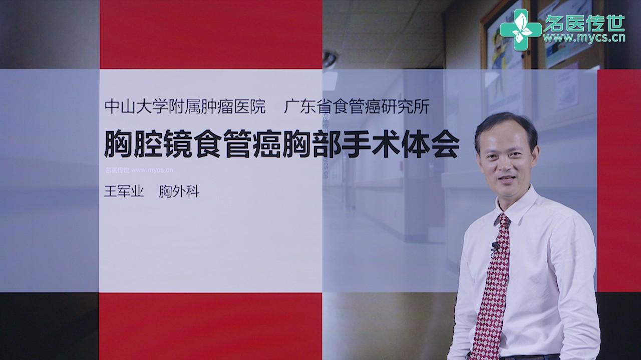 王军业:胸腔镜食管癌胸部手术体会(第1P-总2P)