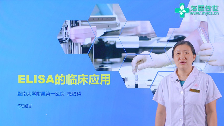 李珉珉:ELISA的临床应用(第1P-总2P)