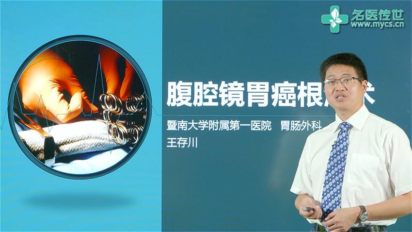 王存川:腹腔镜胃癌根治术(第1P-总2P)
