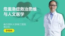 李奇林:危重急症救治思维与人文医学
