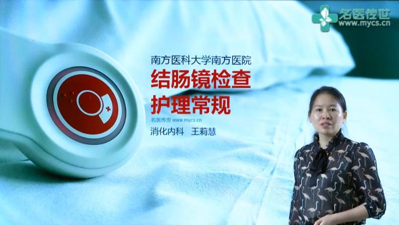 王莉慧:结肠镜检查护理常规(第1P-总2P)