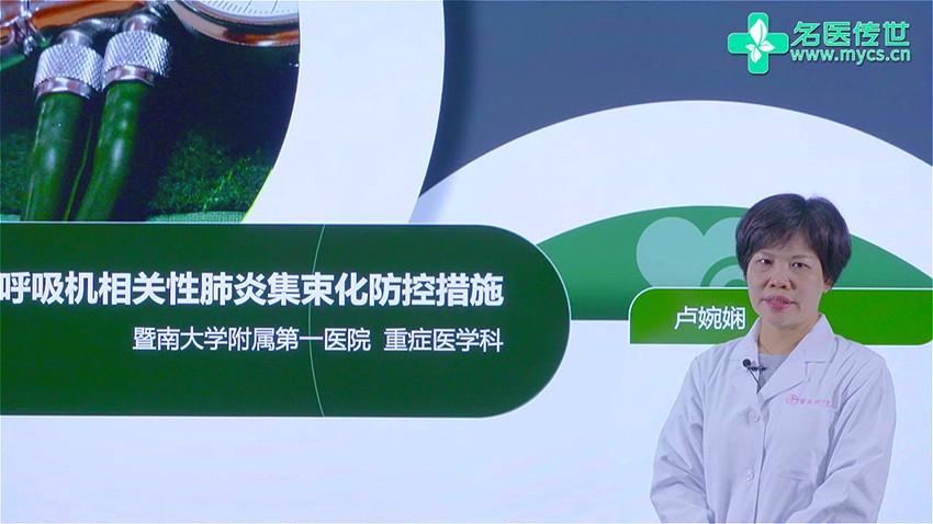 卢婉娴:呼吸机相关性肺炎集束化防控措施