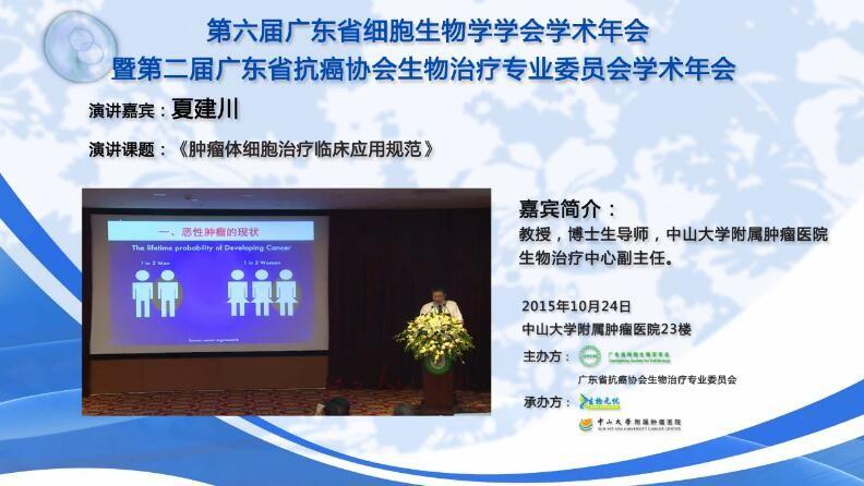 夏建川:肿瘤体细胞治疗临床应用规范