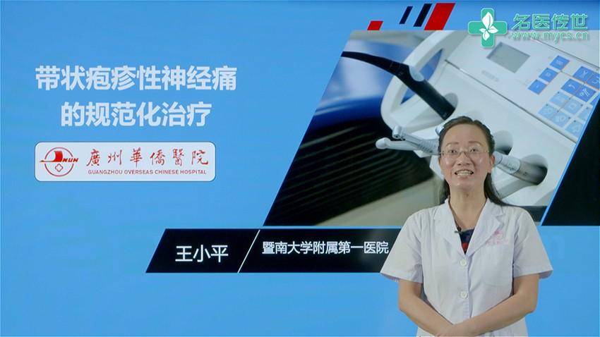 王小平:带状疱疹性神经痛的规范化治疗(第1P-总2P)