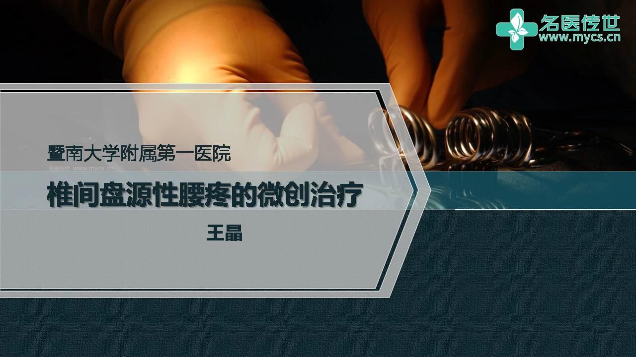 王晶:椎间盘源性腰疼的微创治疗