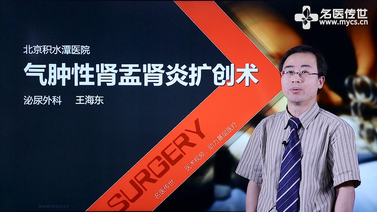 王海东:气肿性肾盂肾炎扩创术