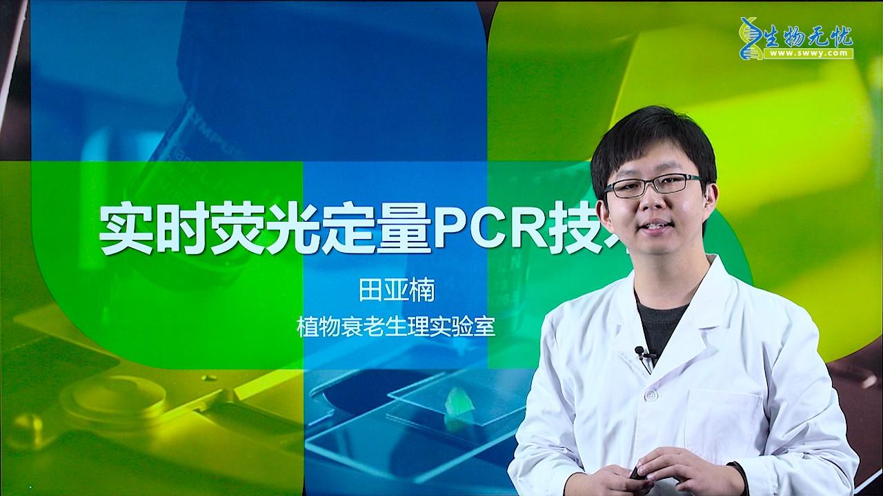 田亚楠:实时荧光定量PCR技术_第一部分