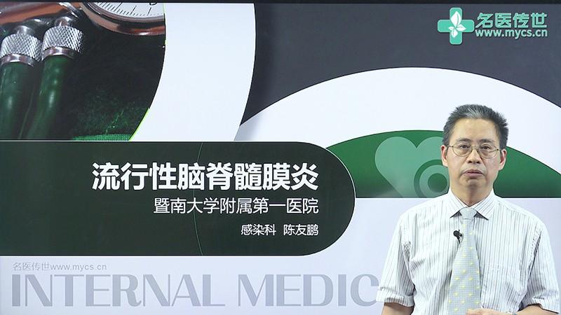 陈友鹏:流行性脑脊髓膜炎(第2P-总2P)