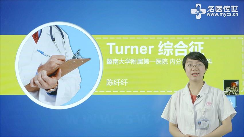 陈纤纤:Turner综合征