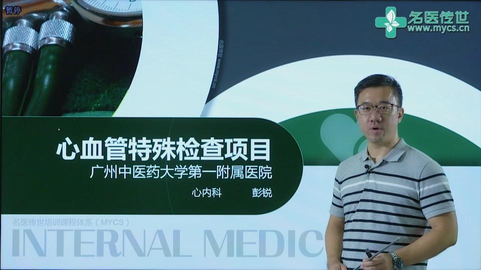 彭锐:心血管特殊检查项目(第2P-总2P)