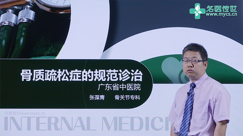张葆青:骨质疏松症的规范诊治(第1P-总2P)