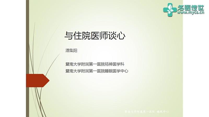 潘集阳:与住院医师谈心(第2P-总3P)