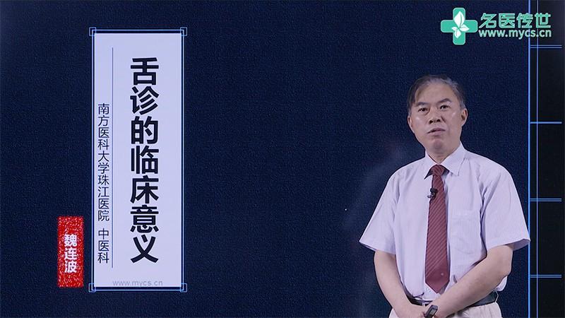 魏连波:舌诊的临床意义(第2P-总2P)