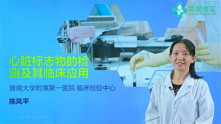 陈凤平:心脏标志物的检测及其临床应用(第1P-总2P)