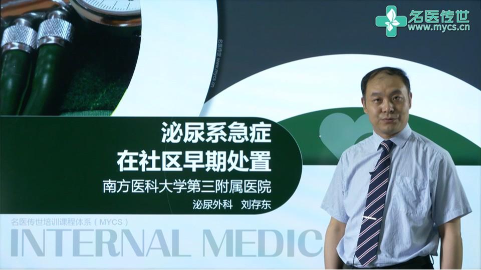 刘存东:泌尿外科急症在社区早期处置(第3P-总3P)