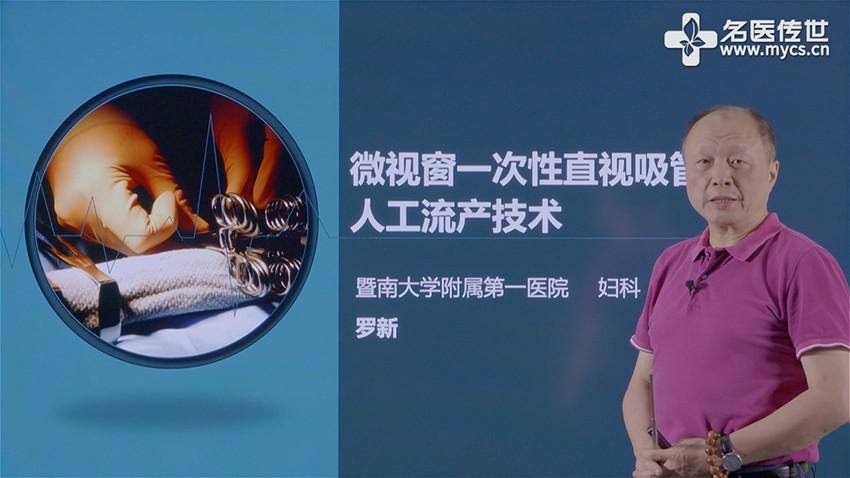 罗新:微视窗一次性直接吸管人工流产技术(第1P-总2P)