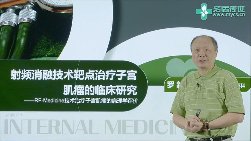 罗新:射频消融技术靶点治疗子宫肌瘤的临床研究-RF-Medicine技术治疗子宫肌瘤的病理学评价(第1P-总3P)