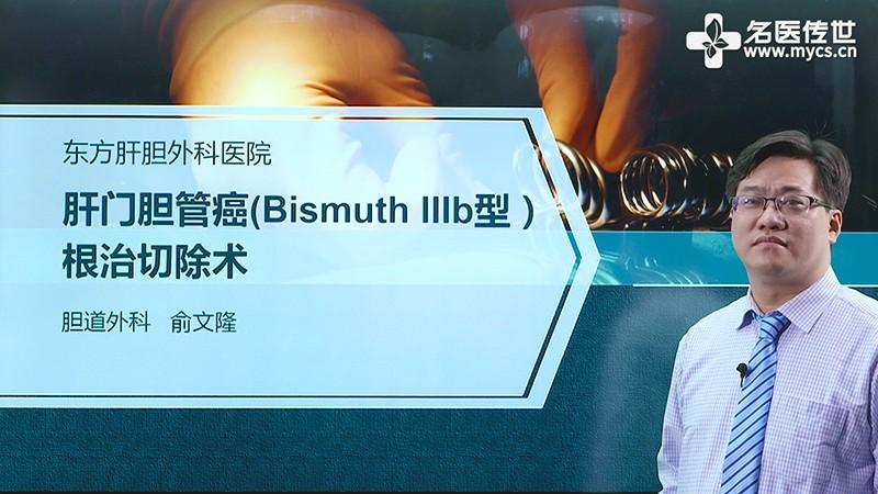 俞文隆:肝门胆管癌(Bismuth IIIb型)根治切除术(第1P-总2P)