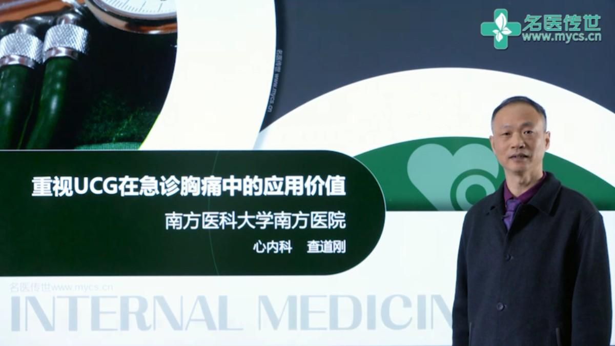查道刚:重视UCG在急诊胸痛中的应用价值