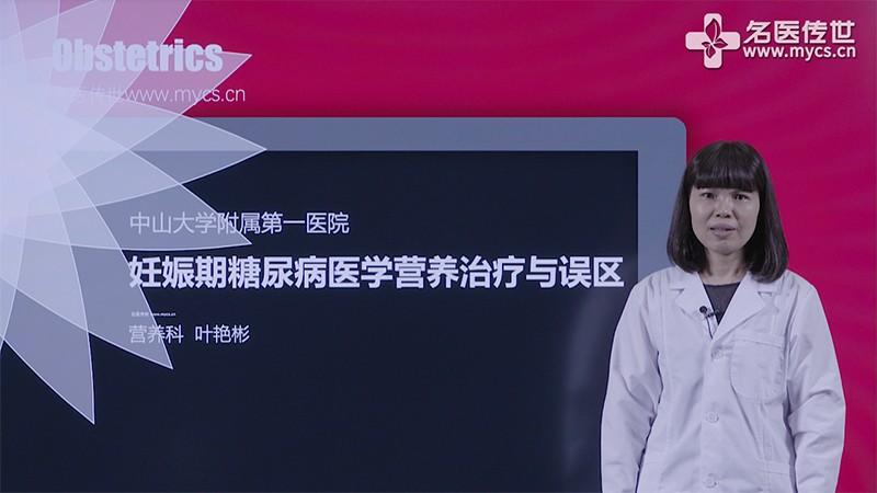 叶艳彬:妊娠期糖尿病医学营养治疗与误区(第3P-总4P)