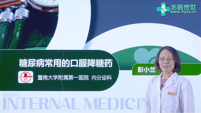 彭小兰:糖尿病常用的口服降糖药(第1P-总3P)