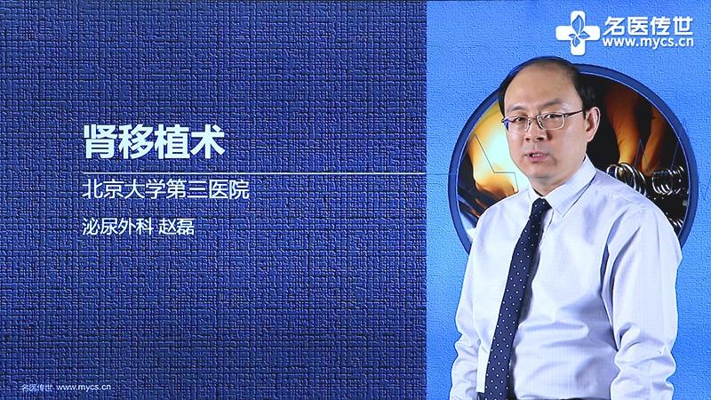 赵磊:肾移植术
