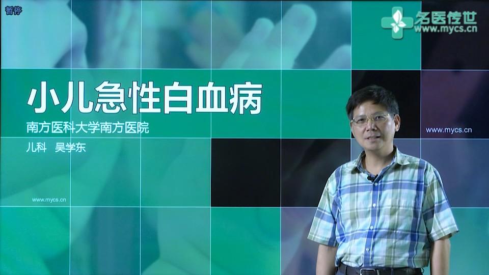 吴学东:小儿急性白血病(第1P-总3P)