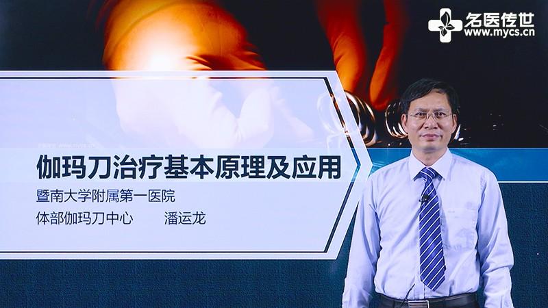潘运龙:伽玛刀治疗基本原理及应用(第2P-总2P)