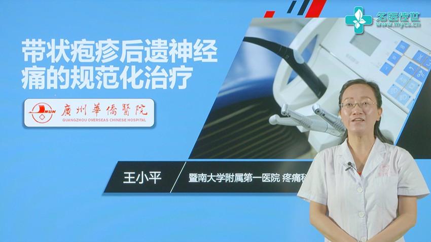 王小平:带状疱疹后遗神经痛的规范化治疗(第2P-总2P)