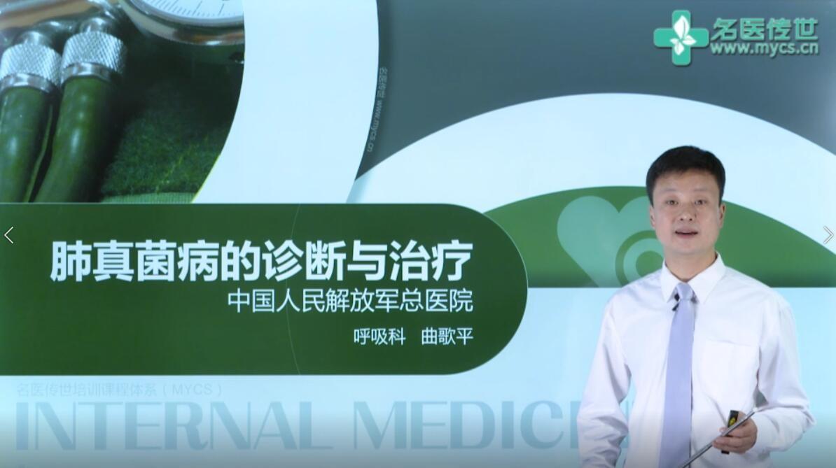 曲歌平:肺真菌病的诊断与治疗(第2P-总3P)